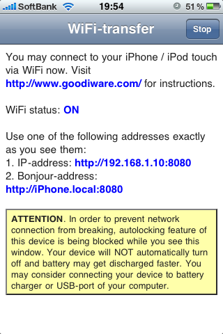 ファイル:GoodReader WiFi-transfer.png