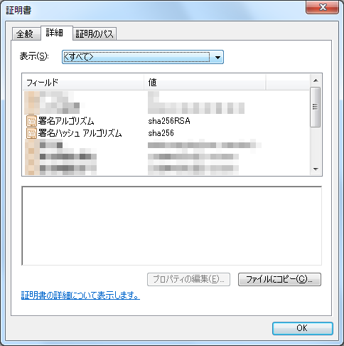 ファイル:Chrome SHA-2.png