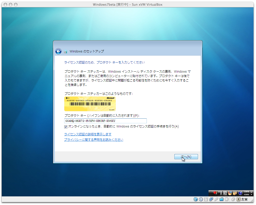 Windows 7 beta install 7.png