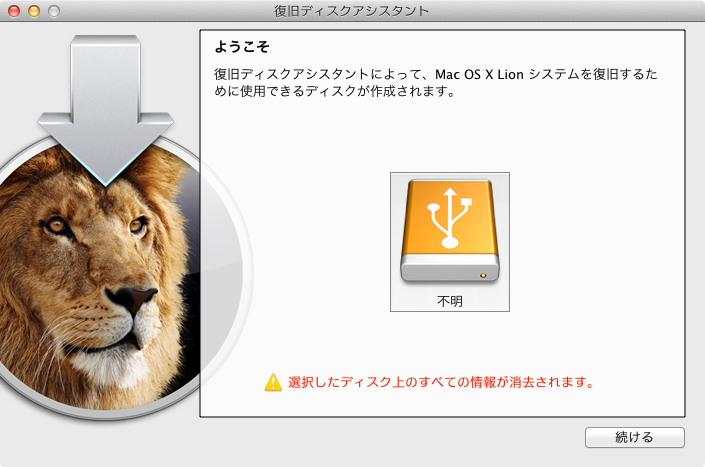 ファイル:Lion Recovery Disk Assistant - Step2.png