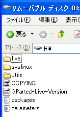 GParted Live USB ディレクトリ構成.png