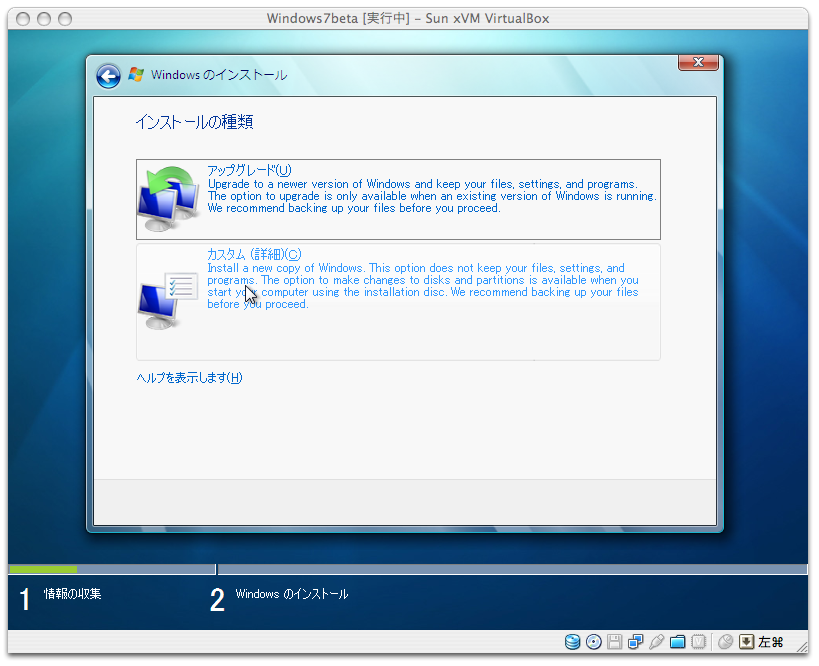 Windows 7 beta install 2.png