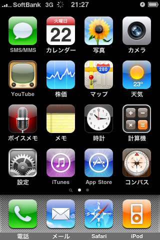 ファイル:iPhone screen shot.png