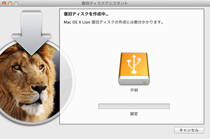 ファイル:Lion Recovery Disk Assistant - Step3.png
