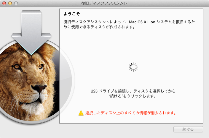 ファイル:Lion Recovery Disk Assistant - Step1.png