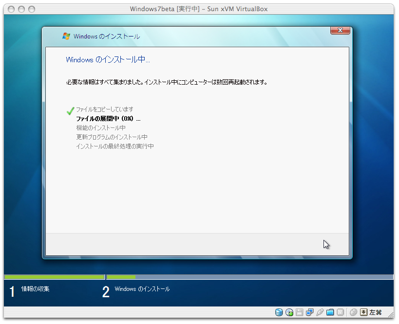 Windows 7 beta install 3.png