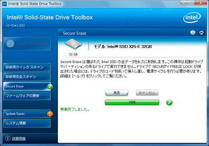 X25-E-Intel-SSD-Toolbox-SecureErase.png