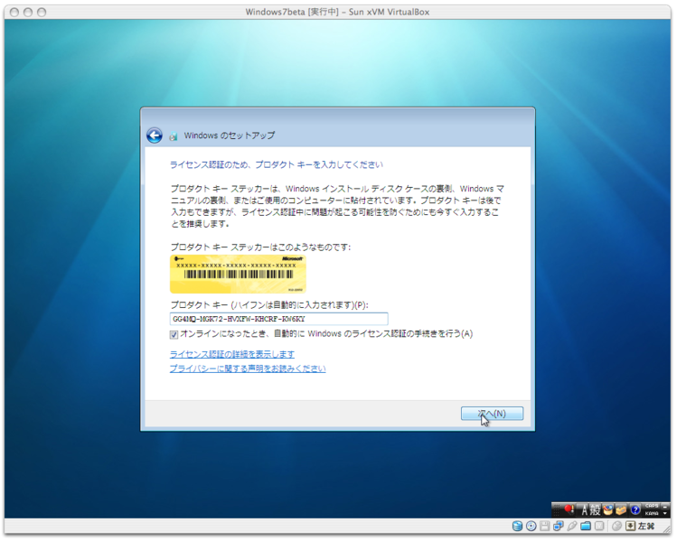 ファイル:Windows 7 beta install 7.png