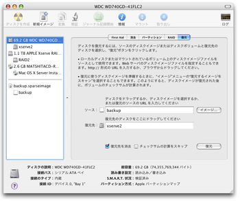 Disk Utility 6.png