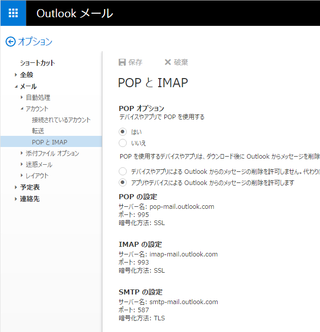 Outlookメール POPとIMAP 保存 確認.png