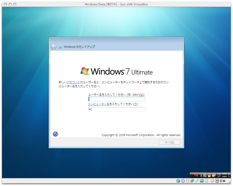 ファイル:Windows 7 beta install 6.png