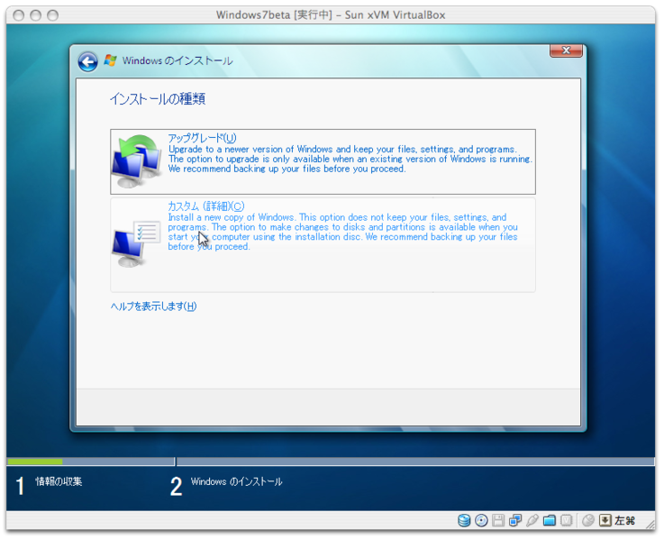ファイル:Windows 7 beta install 2.png