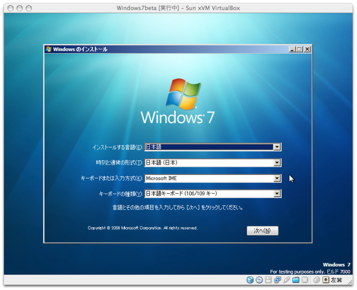 ファイル:Windows 7 beta install 1.png