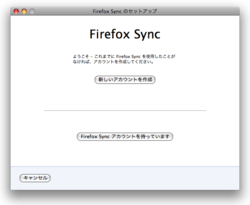 Firefox Sync addon 1.png