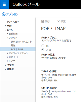 Outlookメール POPとIMAP.png