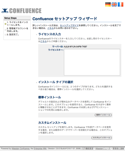 Confluence セットアップウィザード.png