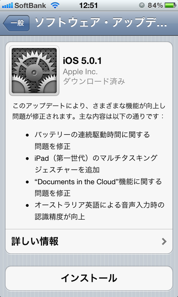 ファイル:iOS5-softwareupdate.png