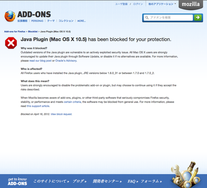 ファイル:Blocked-Add-ons----Add-ons-for-Firefox.png