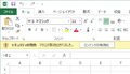 Excel-コンテンツの有効化.png