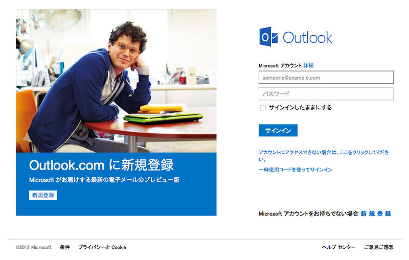 ファイル:Outlook.com-sign-in.jpg