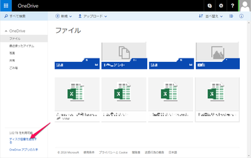 OneDrive ディスク容量を追加する.png