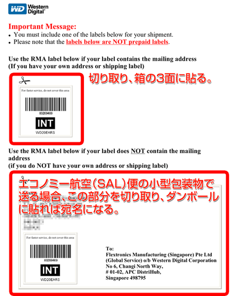 ファイル:WD-RMA-Label.png